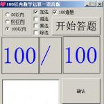 100以内加减法测试 v20151012 语音版