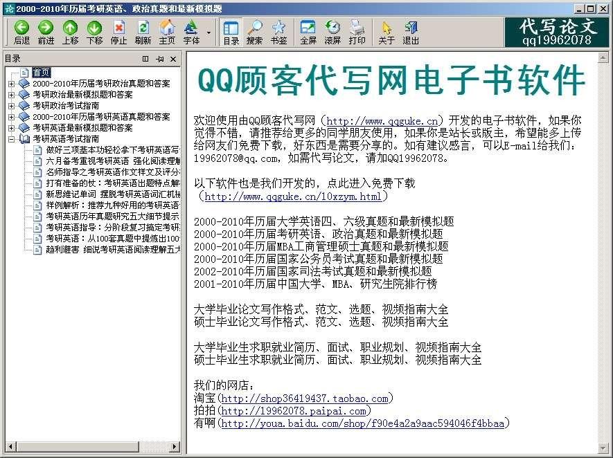 2000-2010年历届考研英语、政治真题和最新模拟题 v1.0官方版