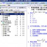 快易题库软件 2013 v2.0.1官方版