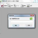 启智达排课软件 v5.6官方版