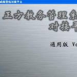 禾木正方教务管理系统成绩自动批量录入对接平台 v3.2官方版