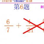 人教版小学数学五年级下册分数加减法练习 v2013官方版