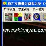 师之友摄像头阅卷评分系统软件 v1.76 正式版