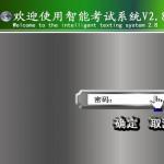 中级汽车维修工考试系统 v2.8官方版