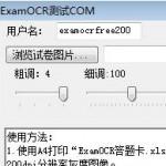 ExamOCR阅卷免费接口软件 v1.1官方版