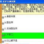 实用医护考试助手 v1.0.1官方版