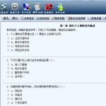 银行职业资格考试(个人理财)章节测练学习软件 v1.0 绿色版