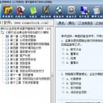 银行职业资格考试(公司信贷)章节测练学习软件 v1.0 正式版