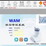 WAM学习考试系统 v2.0.140714官方版