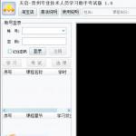 贵州专业技术人员在线学习考试版 v1.0 绿色版