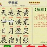 拓新千字文 v2.21官方版