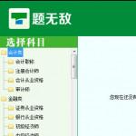 题无敌考试软件 v1.0 绿色版