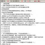 2014一建(建设工程法规及相关知识)章节测练软件 v1.0 绿色版