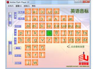 英语音标发音软件(国际音标发音软件下载) V1.3 绿色免费版
