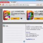Office浏览器 v2.0官方版