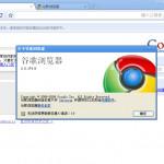 谷歌浏览器(Chrome)V12 正式版