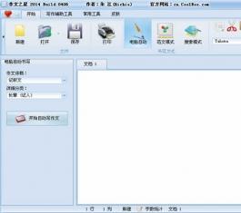 作文之星 v2014 Build 0406 官方版