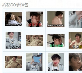 乔杉QQ表情包 官方版