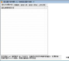 逗比图片发布器 V1.2 绿色免费版