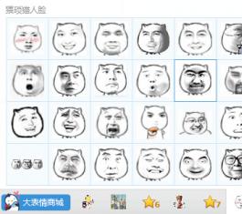 猥琐猫人脸QQ表情包 官方版
