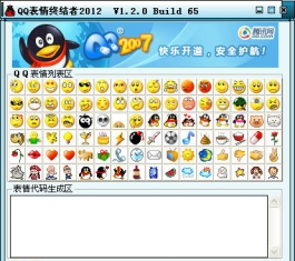 QQ表情终结者 V20071.2.0 Build 65 绿色版