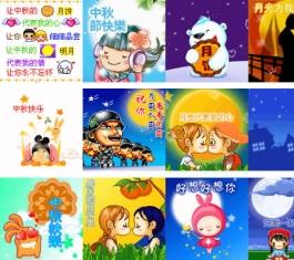 中秋节2012QQ表情 官方版