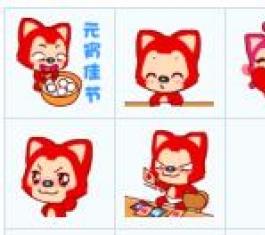 元宵节QQ表情 官方版