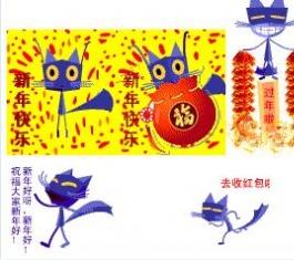几何猫新年QQ表情 官方版