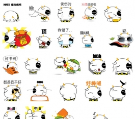 哞哞牛QQ表情包 官方版