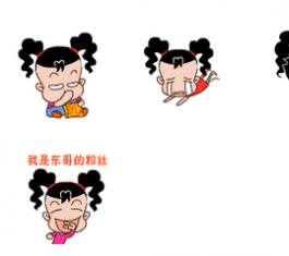 妞妞淘鬼马QQ表情包 官方版