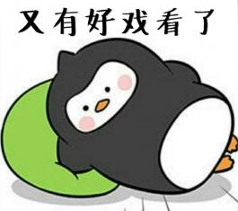可爱企鹅表情包 官方版