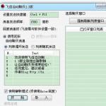 飞信2010自动聊天器 v1.3 绿色版