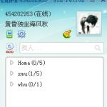 LibFetion小飞信 v1.0绿色版