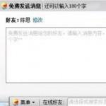 迷你飞信 v1.0.0590 beta 绿色版