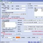 启航QQ机器人 v4.1免费版