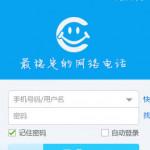 阿里通网络电话 2016 v6.0.0.1