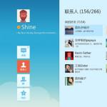 腾讯QQ For win8 v2.0.7 官方体验版