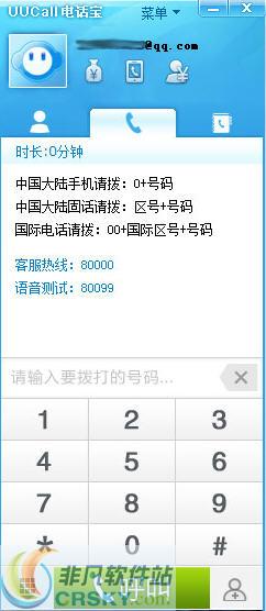UUCall网络电话 v5.2.1 官方正式版