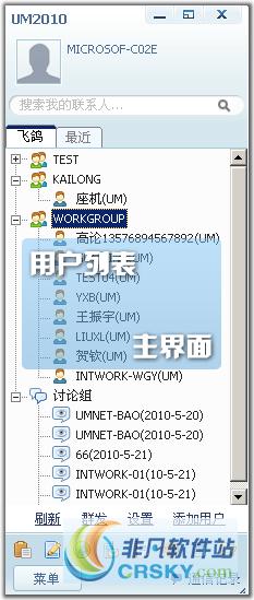 飞鸽传书UM2011 v4.0.110526官方版