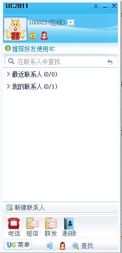 UC网络电话 2011官方版