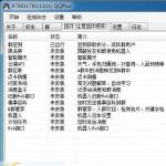 小灰QQ机器人 v1.0.1304.09