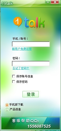 19talk网络电话 v2.0 PC版