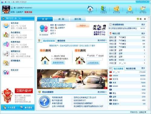 唐人街多人视频聊天软件 v3.0.1.56