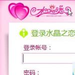水晶之恋 2011 正式版
