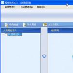 兴企短信快车2011 v2.1 完整版