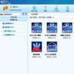 盛大KuTV v2.2 Beta官方版