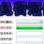 随风免费短信 v1.0.0.0官方版