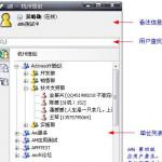 Active Messenger(企业即时通讯软件) v6.0官方版