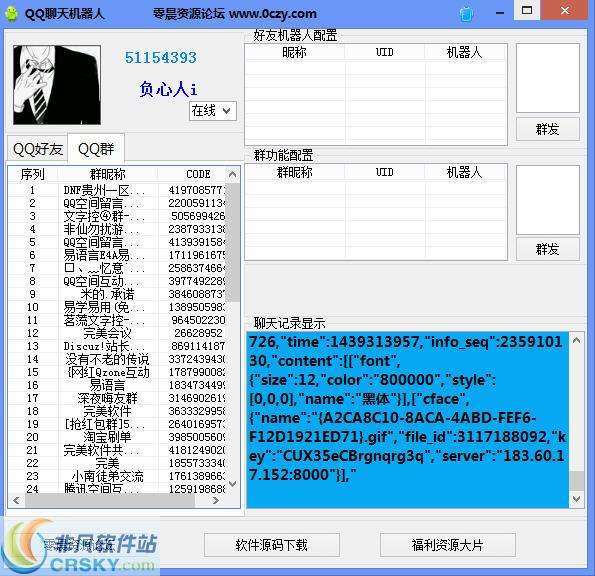 零晨QQ机器人 v1.0官方版