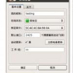 飞鸽传书Linux版 v1.2.150420官方版